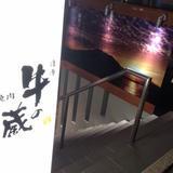 薩摩 牛の蔵 吉祥寺店
