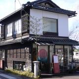 藝や cafe( Geiya Cafe)