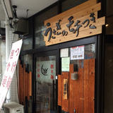 麺屋 天秤房