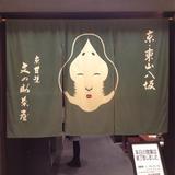 文の助茶屋新横浜店
