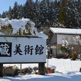日本一小さな「蔵」美術館