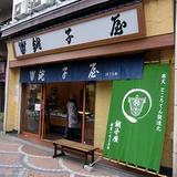 株式会社銚子屋 伊勢佐木町本店