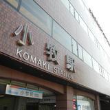小牧駅 名古屋鉄道