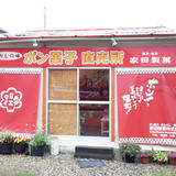 家田製菓株式会社(ポン菓子製造小売)