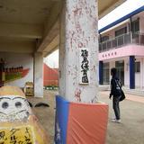 篠島保育園
