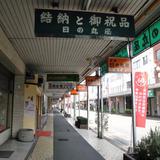 彦根の商店街を歩いてみる