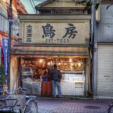 和食さと 立石店