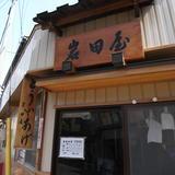 岩田屋豆腐店