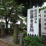 近藤勇墓所