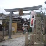 八幡大神宮