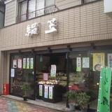 御菓子司 絹笠 大宮店