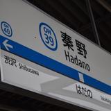 秦野駅〜登山道入口