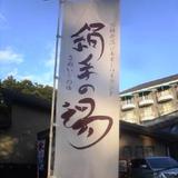 北軽井沢シルキーハイランド絹糸の湯