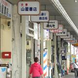 鶴舞駅前古本屋街