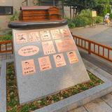 記念碑 トキワ荘のヒーロたち