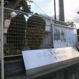 東大阪市立博物館・科学館埋蔵文化財センター