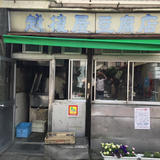 越後屋豆腐店