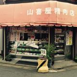 山喜屋精肉店