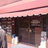 弘南堂書店