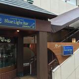 【閉業】ブルーライトバー