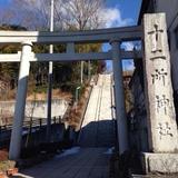 十二所神社