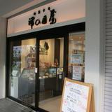 津の国屋曽根店