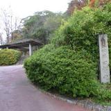 高井田横穴公園