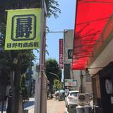 日野町通り