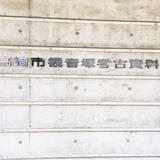 高崎市観音塚考古資料館