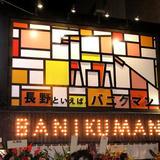 バニクマン
