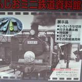 ふじおミニ鉄道記念館
