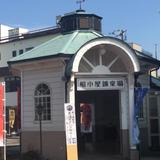 船小屋鉱泉場