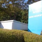 エルシティナンコウ関西電力南港PR館スポーツハウス