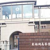 東福岡高校
