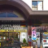 マルイチ高村本店