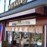 西益屋銘菓店本店
