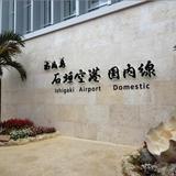 新石垣空港(南ぬ島石垣空港)
