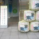 日本泉酒造(株)