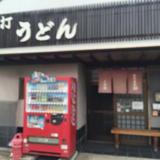 三太郎(手打うどん)草壁港店