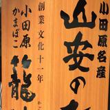 小田原山安フーズ