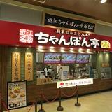 ちゃんぽん亭 イオンモール鶴見緑地店