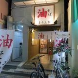 きりん寺 近大前店