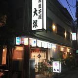 相撲茶屋大塚