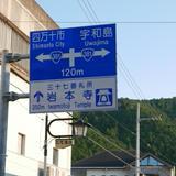 JR窪川駅