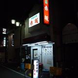 赤坂塚本店