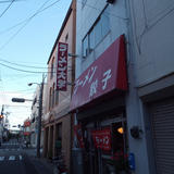 ラーメン大学酒田中央店