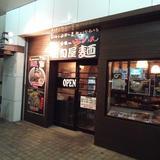 新旬屋麺中町店