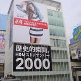 H&M戎橋