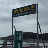佐藤養殖場