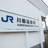 川棚温泉駅